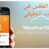 تطبيق لمعرفة حالة الطقس درجة الحرارة  بصفة آنية