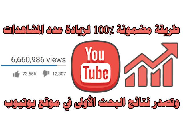 أفضل طريقة لزيادة عدد المشاهدات على فيديوهاتك وتصدر نتائج البحث
