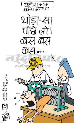 manmohan singh cartoon, congress cartoon, petrol price hike, Petrol Rates, petrolium, common man cartoon