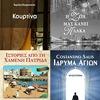 Τέσσερα βιβλία των εκδόσεων Όστρια