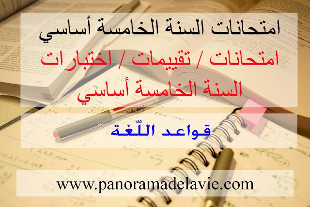امتحانات ، السنة الخامسة أساسي: قواعد اللّغة