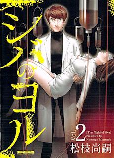 6 [松枝尚嗣]シバのヨル 第01 02巻