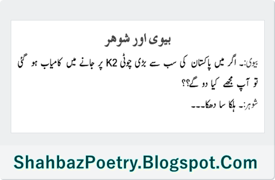 2016 | ShahbazPoetry- All About Fun Place