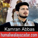 https://www.humaliwalyazadar.com/2019/03/kamran-abbas-manqabat-2019.html