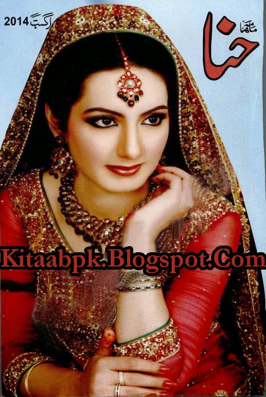 Hina Digest August 2014 Pdf Free Download