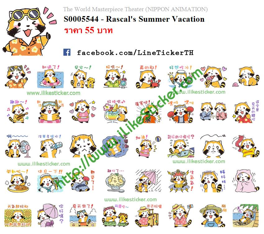 Rascal's Summer Vacation