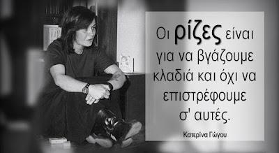 Κατερίνα Γώγου: Θα'ρθεί καιρός που θ' αλλάξουν τα πράγματα... Μια κραυγή πόνου που έγινε ποίηση.