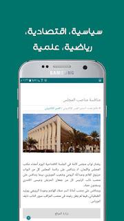 """تطبيق """"نبض الكويت Nabd Kuwait """""""