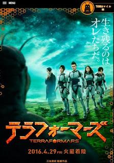 Terra Formars (2016) ภารกิจล้างพันธุ์นรก [Subthai ซับไทย]