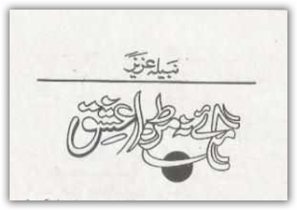 Maye na murda ishq Nabila Aziz