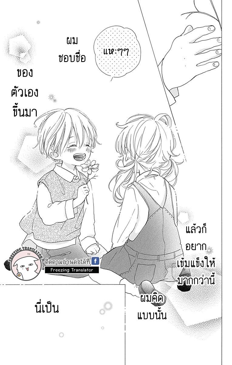 Te wo Tsunagou yo - หน้า 27
