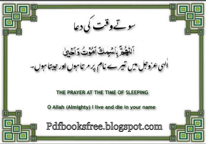 Masnoon duain with urdu translation free download