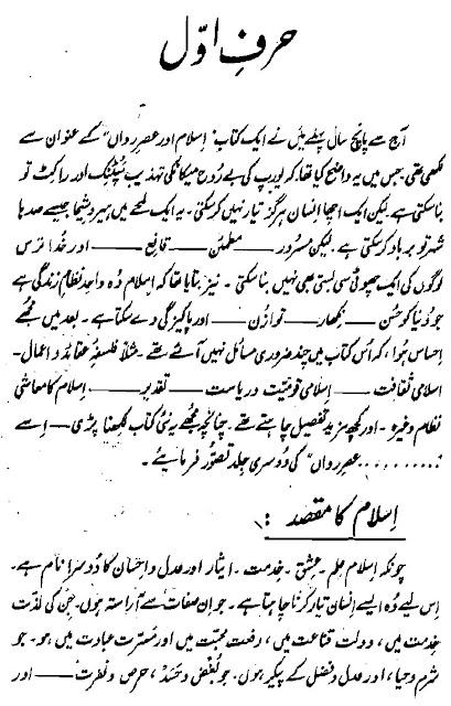 Ghulam Jilani Barq Urdu Book