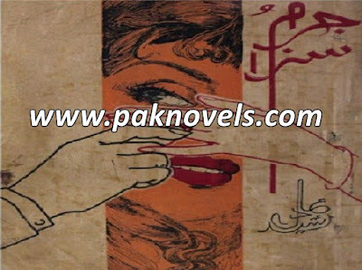 Jurm O Saza Urdu Novel By Adil Rasheed