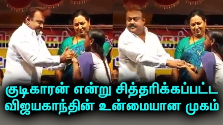 Vijayakanth the Real 'Captain!