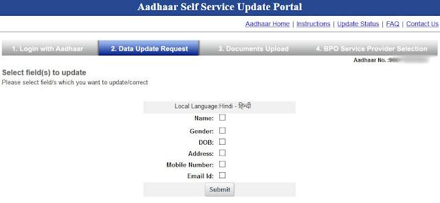 Aadhaar Rectify Request