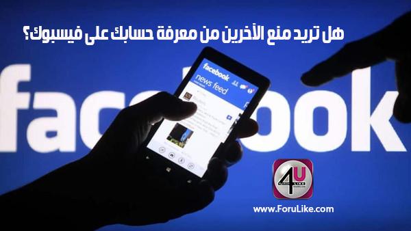هل تريد منع الآخرين من معرفة حسابك على فيسبوك؟ طبق هذه النصائح!