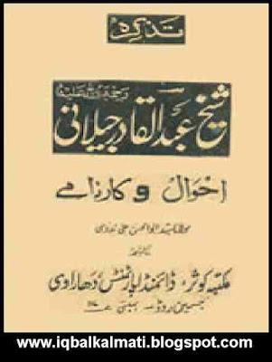 Tazkira Sheikh Abdul Qadir Jeelani Urdu Book