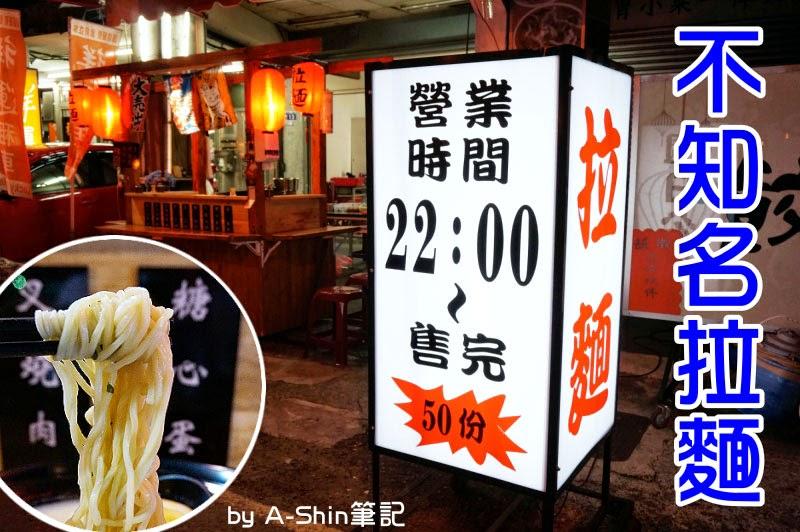 2 - 【台中宵夜攻略】16位部落客帶路16家台中宵夜