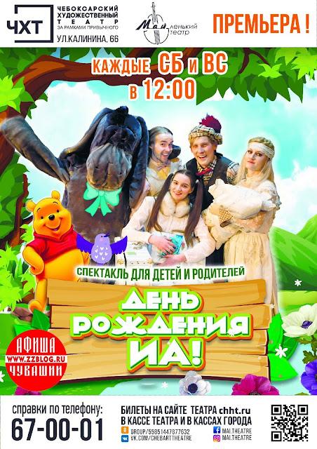 """Детский, семейный спектакль """"День рождения Иа"""" в апреле 2019."""