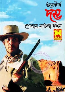 Dambho by Golam Mawla Nayeem (Western Series)