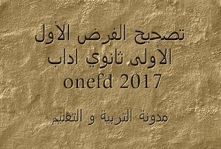 http://bem-bac-onefd.blogspot.com/2017/02/onefd-2017.html