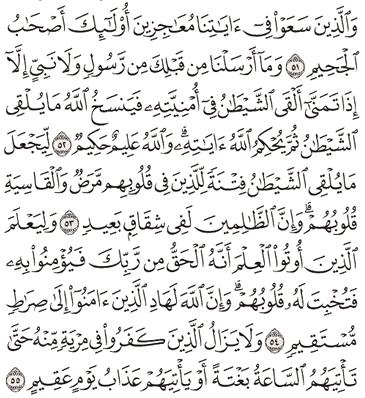 Tafsir Surat Al-Hajj Ayat 51, 52, 53, 54, 55