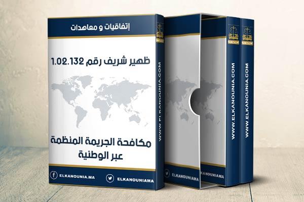 اتفاقية الأمم المتحدة لمكافحة الجريمة المنظمة PDF