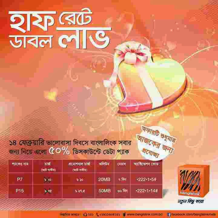 Banglalink-Discounted-Data-Pack-Valentine-Day