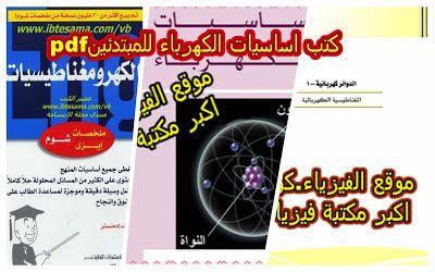 تحميل كتب اساسيات الكهرباء pdf