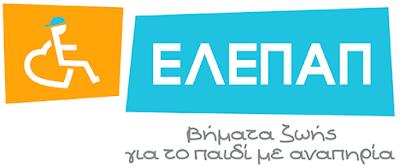 Ηγουμενίτσα: Συνάντηση για τη λειτουργία των Στεγών Υποστηριζόμενης Διαβίωσης της ΕΛΕΠΑΠ Ιωαννίνων