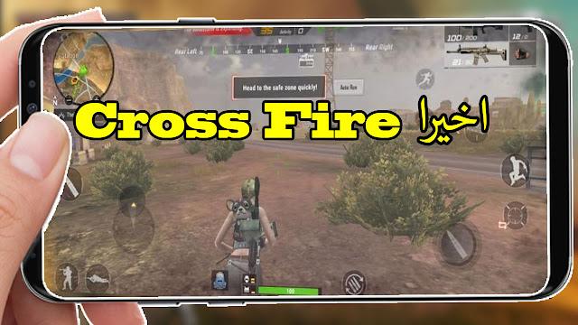 اخيرا تحميل لعبة Cross Fire للاندرويد والايفونافضل من Pubg Mobile