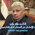 نائب سوهاج علاء مازن : آلاف الأطنان من السكر فى قنا وسوهاج ستعدم بعد 6 شهور