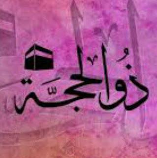 Salam Zulhijjah 1438H