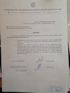 Рішення Громадської ради при ВК Шепетівської міської ради щодо рекомендації впровадження допорогових закупівель через систему