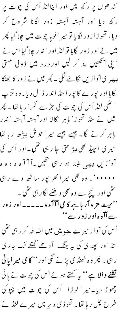 Urdu gandi kahani |Urdu Font Gandi Kahaniyan