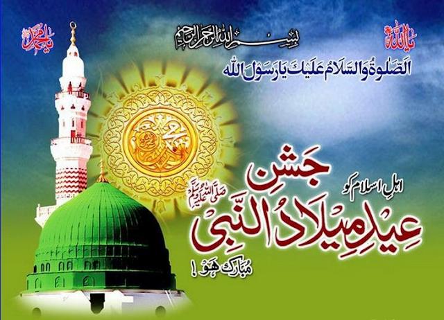 Jashn e Eid Milad Un Nabi HD Wallpapers Free Download