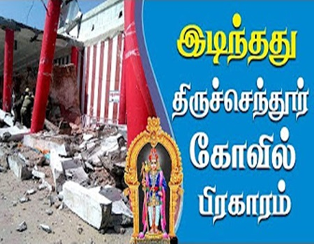 Thiruchendur Temple Accident