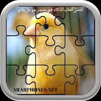 لعبة بازل وتركيب الصور Puzzle