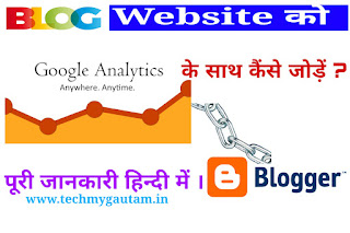 How To Add Google Analytics To Blog Website Full Guide In Hindi