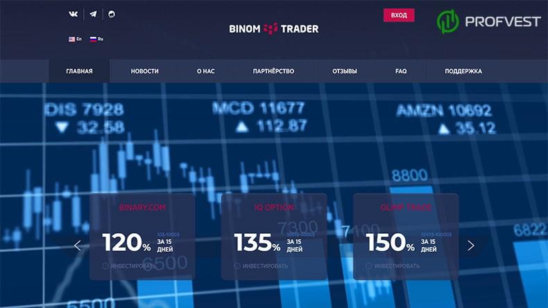 BinomTrader обзор и отзывы HYIP-проекта