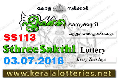 KeralaLotteries.net : kerala lottery result 3.7.2018 sthree sakthi ss 113 3rd july 2018 result, kerala lottery, kl result,  yesterday lottery results, lotteries results, keralalotteries, kerala lottery, keralalotteryresult, kerala lottery result, kerala lottery result live, kerala lottery today, kerala lottery result today, kerala lottery results today, today kerala lottery result, 03 07 2018, 03.07.2018, kerala lottery result 03-07-2018, sthree sakthi lottery results, kerala lottery result today sthree sakthi,