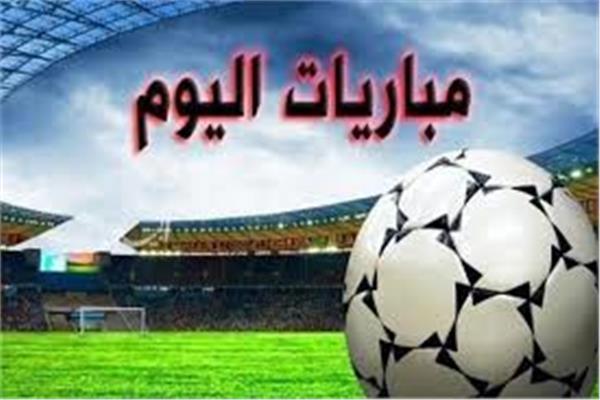 مباريات اليوم الاربعاء 9-1-2019 في البطولات العالمية والعربية .
