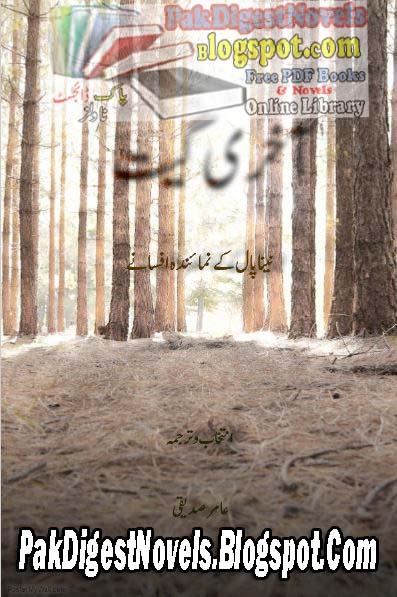Aakhri Geet Afsana By Naina Paul Pdf Free Download