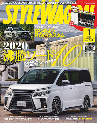 STYLE WAGON (スタイル ワゴン) 2020年01月号 zip online dl and discussion