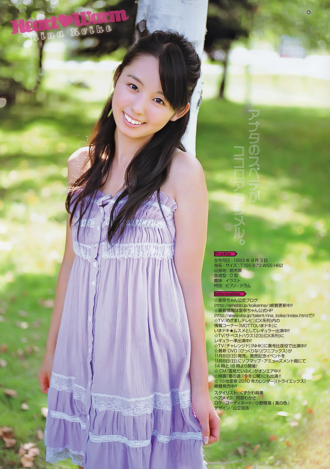 Chin Girl Wallpaper Asian Hot Celebrity Rina Koike Wallpaper Girl Japan