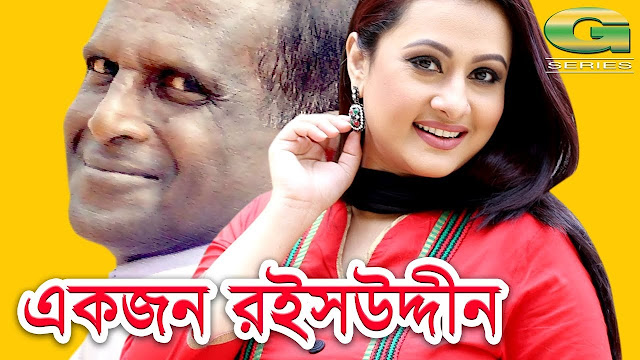 Ekjon Raisuddin (2015) Bangla Natok Ft. Hasan Masud & Purnima HD