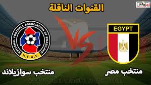 مشاهدة مباراة مصر وسوازيلاند بث مباشر