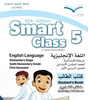 كتاب الطالب smart class 5 للصف السادس الفصل الاول 1439