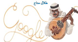 """جوجل يحتفل بذكري ميلاد  """"قيثارة الشرق """" طلال مداح"""
